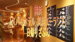 東京メトロ浦安駅から送迎バス乗場までの道のり。 近くにある大江戸温泉...