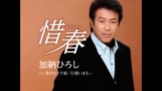 惜春  加納ひろし Cover aki1682 thumbnail
