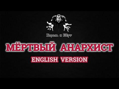 Король и Шут - Мёртвый Aнархист/Dead Anarchist (English version by Even Blurry Videos)