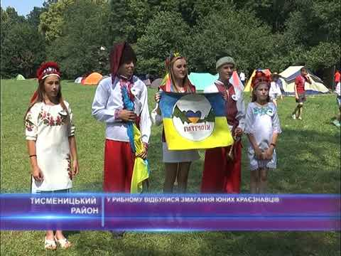 У Рибному відбулися змагання юних краєзнавців області