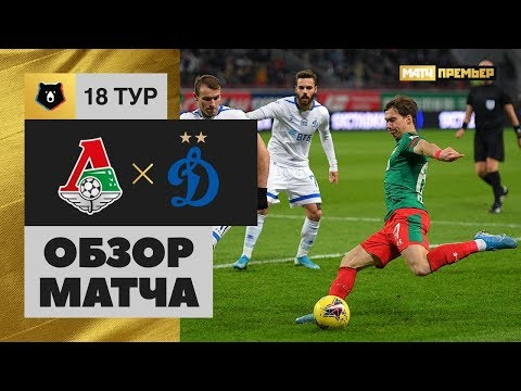 01.12.2019 Локомотив - Динамо - 1:2. Обзор матча