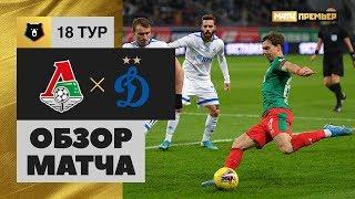 01.12.2019 Локомотив - Динамо - 12. Обзор матча