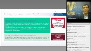 видео Защита прав потребителей при продаже товаров потребителям
