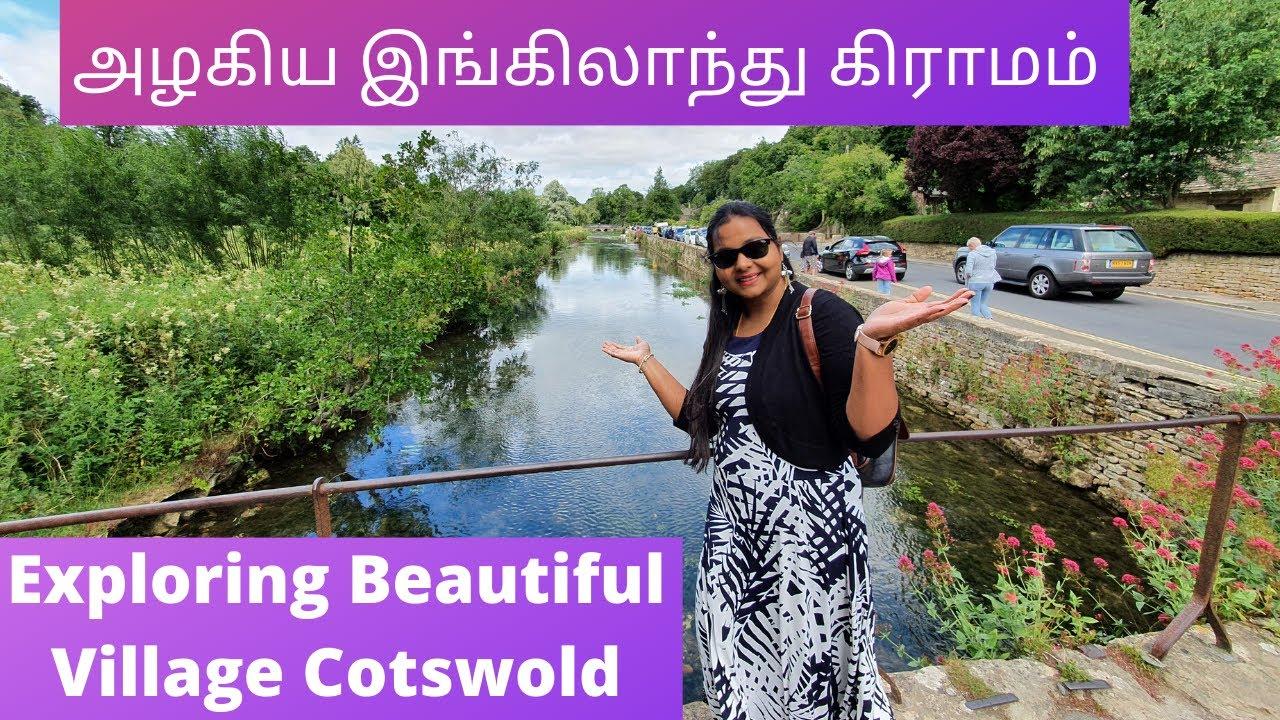 அழகிய இங்கிலாந்து கிராமம் | Cotswold Village |Exploring Beautiful Village |Bibury|London Tamil Vlogs