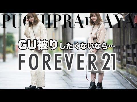 GU被りが嫌な人はforever21に行ってみると良いと思うよ!