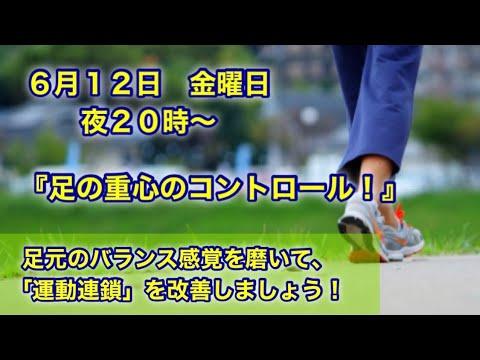 足の重心のコントロール!(インスタLive #44)