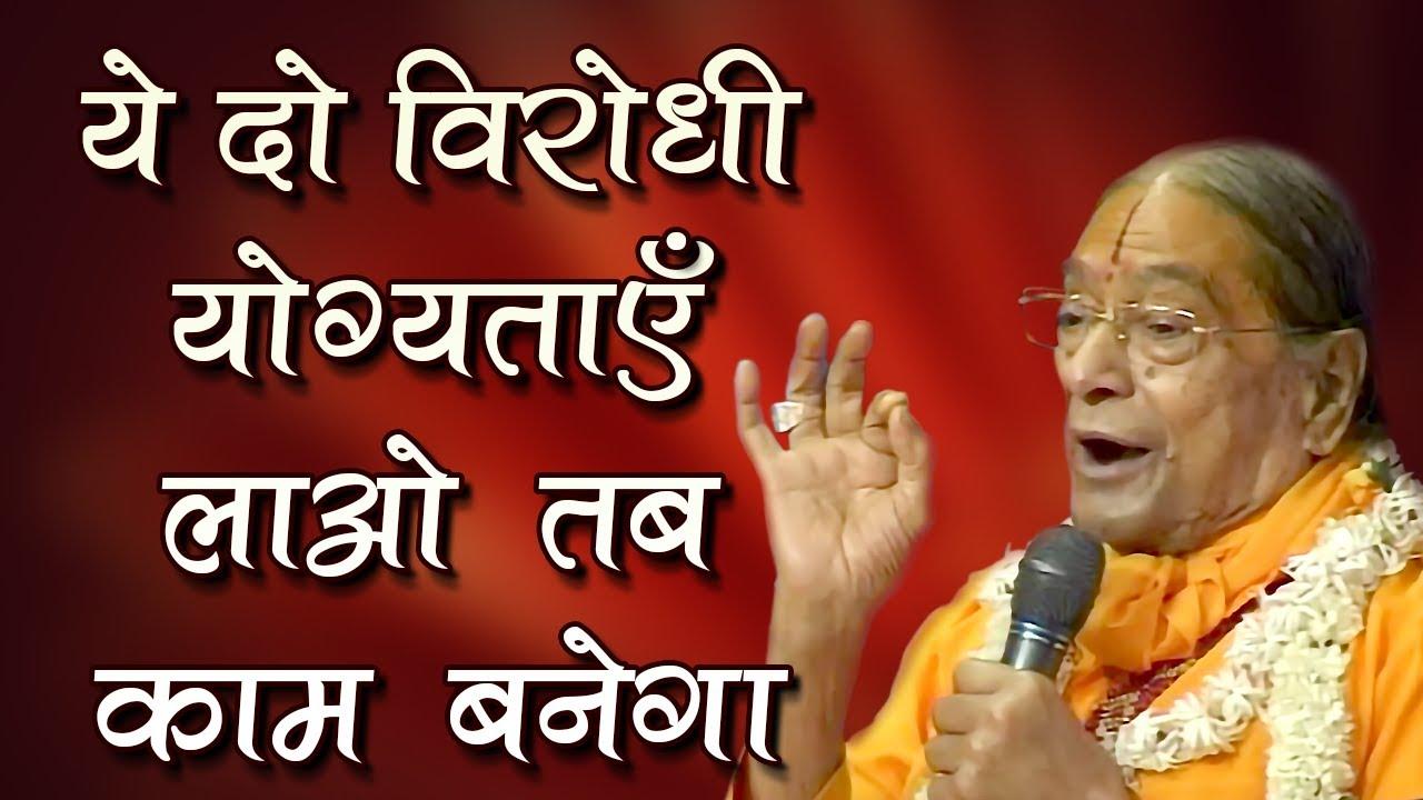 ये दो विरोधी योग्यताएँ लाओ तब काम बनेगा - Jagadguru Shri Kripalu ji Maharaj
