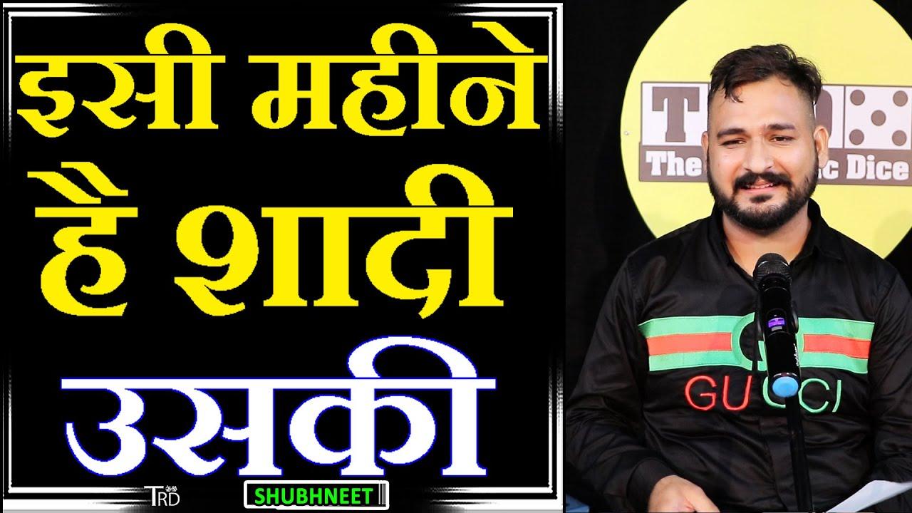 Download Isi Mahine Hai SHADI Uski | Shubhneet Poetry | The Realistic Dice | Shayari | Poem