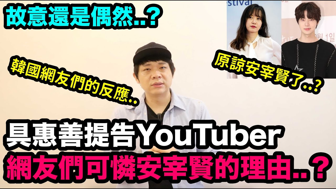 故意還是偶然..?具惠善提告YouTuber 網友們可憐安宰賢的理由? DenQ