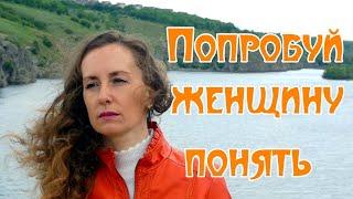 Попробуй женщину понять... Стихи Валерия Сигарёва.