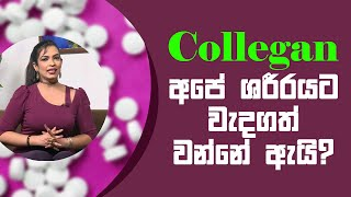 Collegan අපේ ශරීරයට වැදගත් වන්නේ ඇයි? | Piyum Vila | 20 - 04 - 2021 | SiyathaTV Thumbnail
