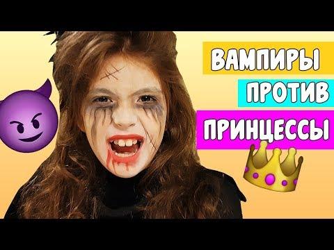 Макияж для Хэллоуина ????☠// Вампиры против Принцессы // Выбираем образ для HALLOWEEN