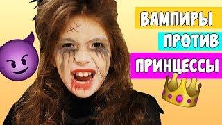 Грим НА Хэллоуин 2018 😈☠// Вампиры против Принцессы // Выбираем образ для HALLOWEEN