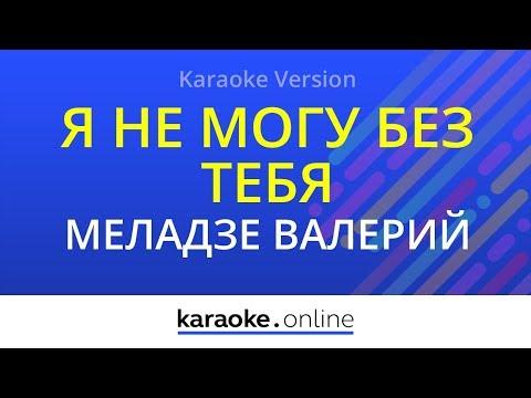 Я не могу без тебя - Валерий Меладзе (Karaoke Version)