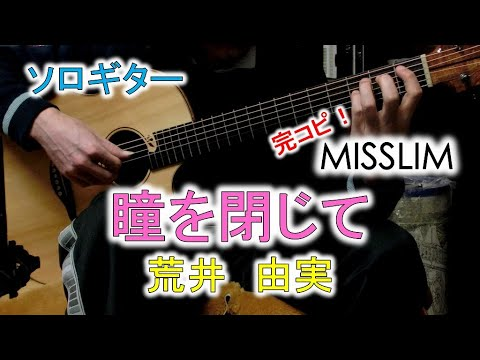 "ソロギター ""瞳を閉じて"" 荒井由実 MISSLIM、 Solo-Guitar ""Hitomi Wo Tojite (Close My Eyes)"" Yumi Arai With Nougat"