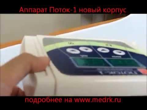 Аппарат ПОТОК-1 новый корпус