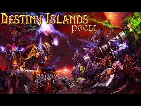 Warcraft 3 | НОВЫЕ РАСЫ | Destiny Islands