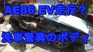 必見!?驚異のボディ出現?AE86 EV走行?と18年ぶりの洗車