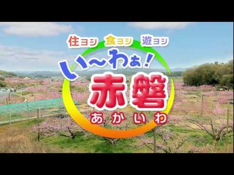 赤磐市観光PR動画「い~わぁ!あかいわ」(日本語版第1章)
