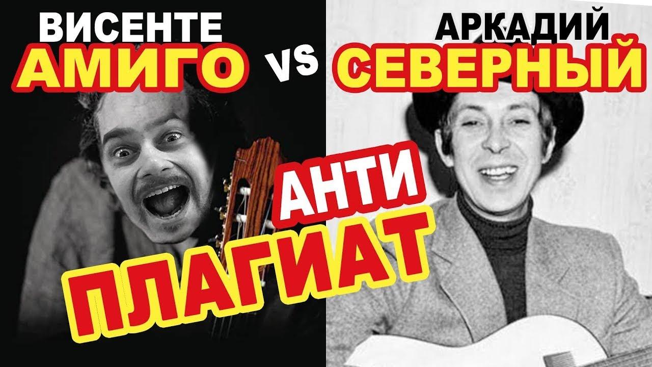 Про Аркадия Северного, Фламенко и плагиат