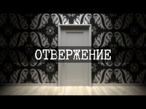 Закрытая дверь - отвержение / Стихи Булгакова Светлана