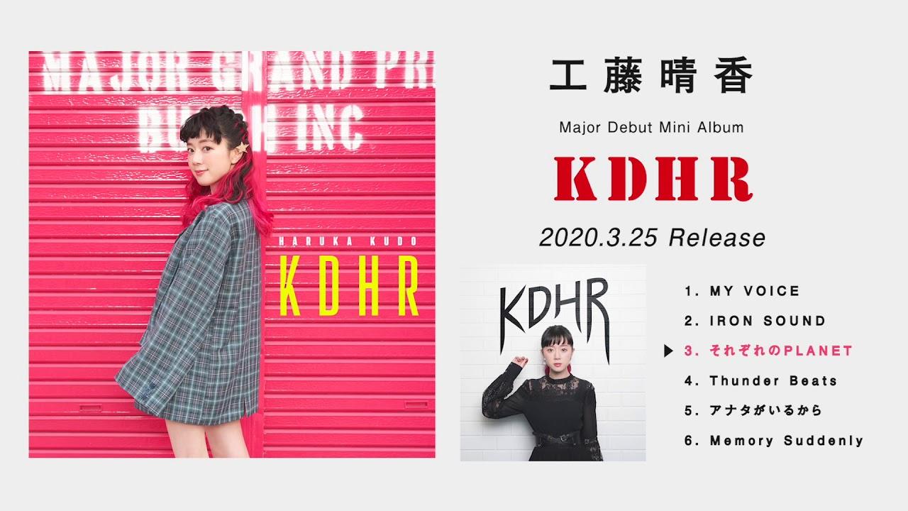 工藤晴香「KDHR」全曲試聴トレーラー