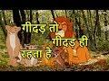 गीदड़ तो गीदड़ ही रहता है | Hindi Kahaniya | Kids Moral Stories | Hindi Cartoon kahaniyaan | Chiku TV