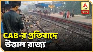 CAB protest: Train services affected in West Bengal, Road blocked | ABP Ananda screenshot 1