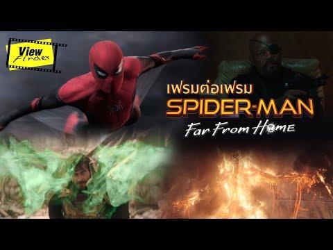 เฟรมต่อเฟรม ' Spider-Man: Far From Home ' [ ตัวอย่าง สไปเดอร์-แมน ฟาร์ ฟอร์ม โฮม ]