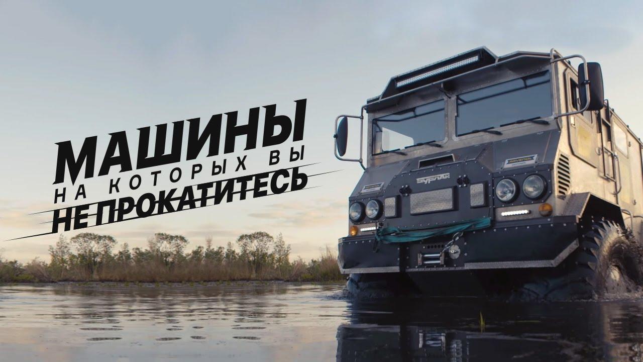Транспорт для Северного полюса: Машины, на которых вы не прокатитесь. Второй сезон