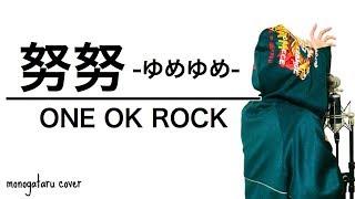 努努 -ゆめゆめ- - ONE OK ROCK (cover)