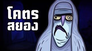 16 ปริศนาสุดสยอง - Troll Face Quest: Horror