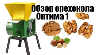 Орехокол Оптима 1. Обзор орехокола. Колка грецкого ореха. Walnut cracking machine Optima 1