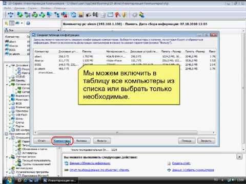 """Создание отчетов в программе """"10-Страйк: Инвентаризация Компьютеров"""""""