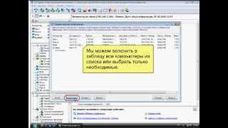 видео 10-Strike: Инвентаризация Компьютеров