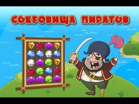 Скачать игру сокровище пиратов через торрент