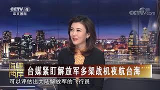 《海峡两岸》 20200318| CCTV中文国际