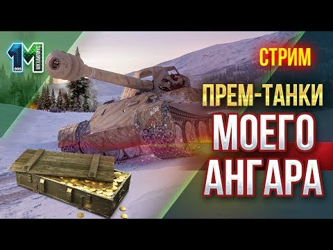 Стрим Прем-танки моего ангара #65!World Of Tanks!михаилиус1000