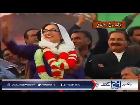 Special report on Benazir Bhutto death incident