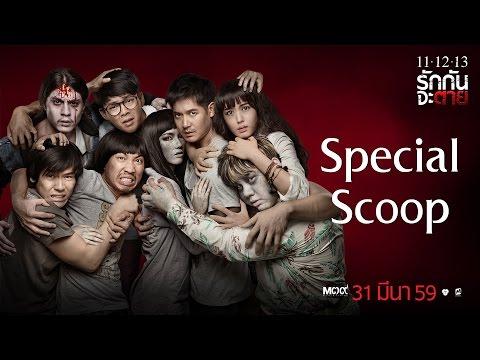 11-12-13 รักกันจะตาย Special Scoop [Official-HD]