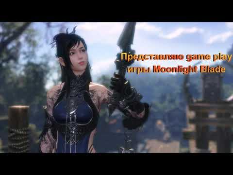 Moonlight Blade - ММОРПГ игра №1 в Китае и Корее