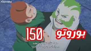 بوروتو الحلقة 150 مترجمة عربي كاملة بجودة عالية