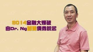 全球金融大爆破!?聽Dr.Ng由債市說起|睿富之道:Dr.Ng(一)