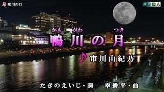 市川由紀乃【鴨川の月】カラオケ