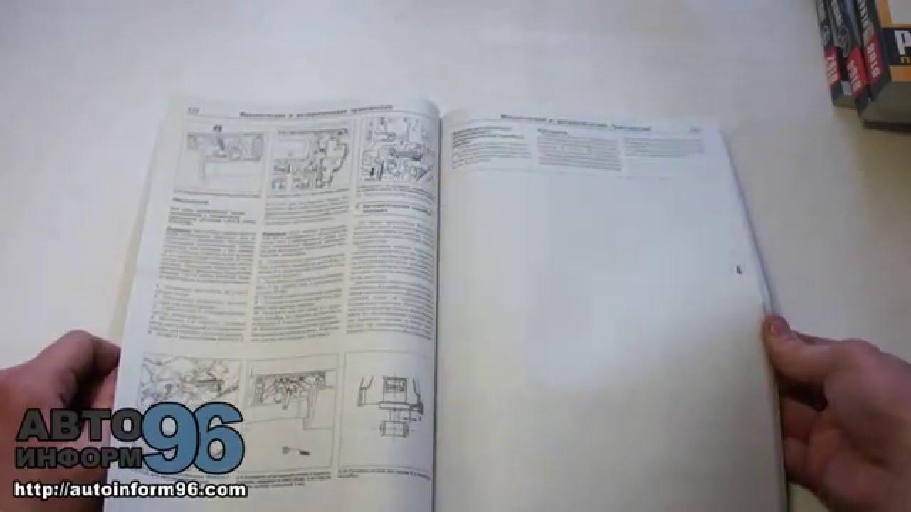рено сценик 1 руководство по ремонту