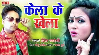 2019 का सबसे हिट गाना - केला के खेला - Prince Pardesi - Kela Ke Khela - Bhojpuriya Masti