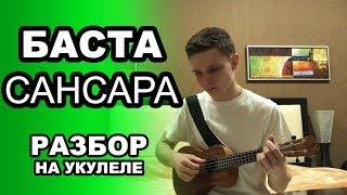 БАСТА - САНСАРА. Разбор и обучение. Как играть на укулеле. Видео-урок.