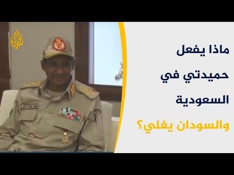 حميدتي بالسعودية.. أي تأثير للبعد الإقليمي على الأحداث بالسودان؟  - نشر قبل 2 ساعة