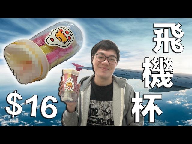 【單身情人節】$16自製飛機杯 | 薑檸樂