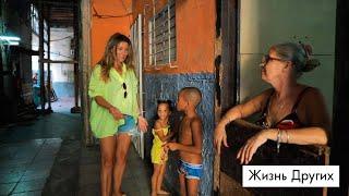 Гавана. Жизнь других. Лучшие моменты выпуска от 13.10.2019